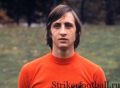 КРУИФФ, ХЕНДРИК ЙОХАННЕС - «ЙОХАН» (Hendrik «Johan» Johannes Cruyff)