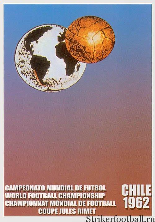 Чемпионат мира по футболу 1962г., Чили (Начало)