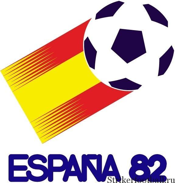 Чемпионат мира по футболу 1982г., Испания