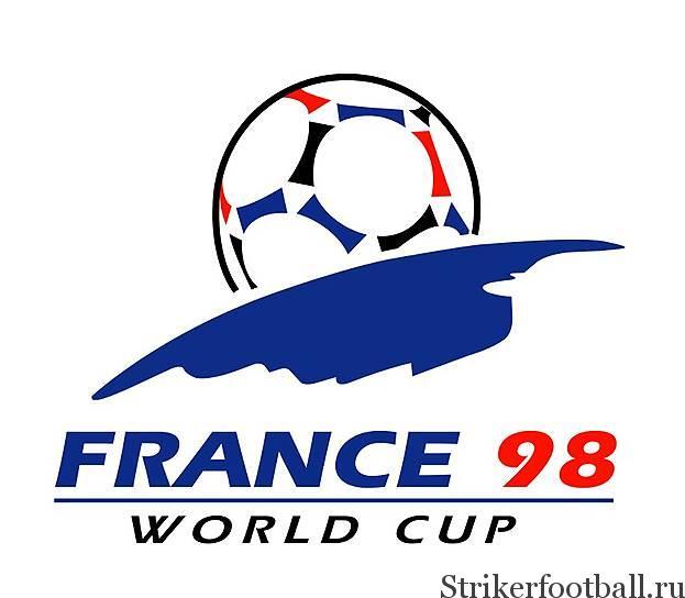 Чемпионат мира по футболу 1998г., Франция