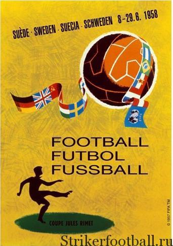 Чемпионат мира по футболу 1958 г.