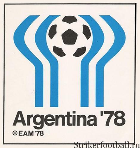 Чемпионат мира по футболу 1978г., Аргентина (начало)
