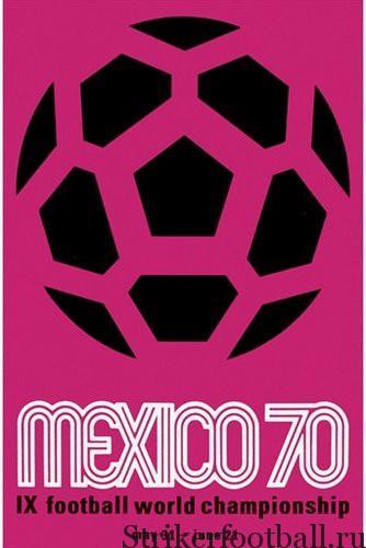 Чемпионат мира по футболу 1970г., Мексика