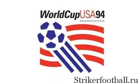 Чемпионат мира по футболу 1994г., США