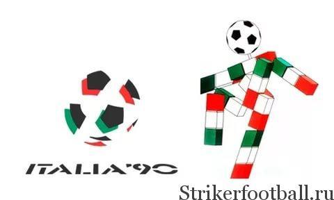 Чемпионат мира по футболу 1990г., Италия