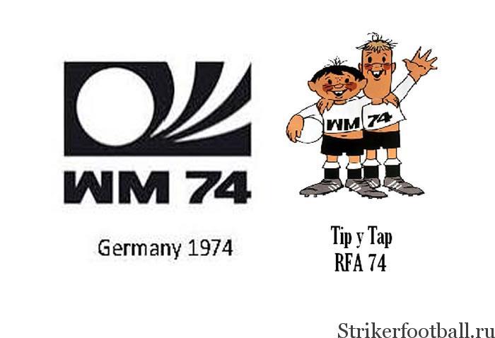 Чемпионат мира по футболу 1974г., ФРГ