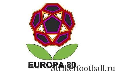 Чемпионат Европы по футболу 1980 г. , Италия (начало)