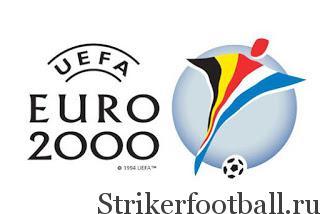 Чемпионат Европы по футболу 2000г., Бельгия, Голландия (начало)